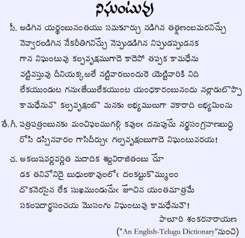 న ఘ ట శ ధన త ల గ న ఘ ట వ Online Telugu Dictionary Andhrabharati Nighamtu Sodhana ఆ ధ రభ రత న ఘ ట శ ధన Telugu Dictionary Online Telugu Dictionary Telugu Nighantuvu Telugu Online Dictionaries